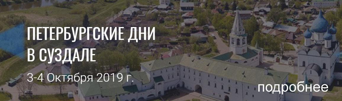 ПЕТЕРБУРГСКИЕ ДНИ В СУЗДАЛЕ 3-4 Октября 2019 г.